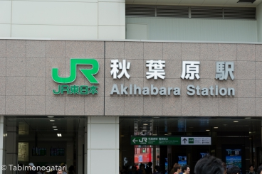 akiba-5