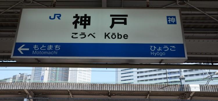 Meine ersten Tage in Kobe