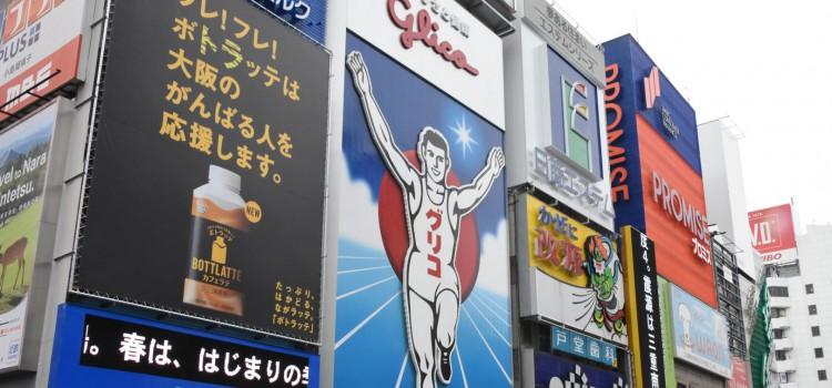 J16 #10: Osaka & Kobe