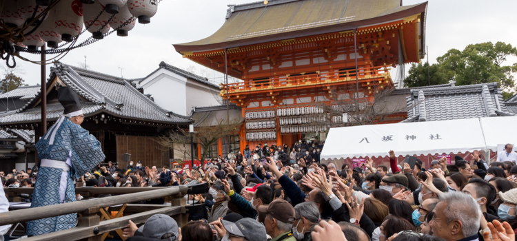 Japan 2020 #03: Setsubun in Kyoto
